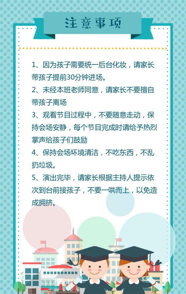 小清新幼儿园邀请函毕业典礼文艺汇演家长邀请H5