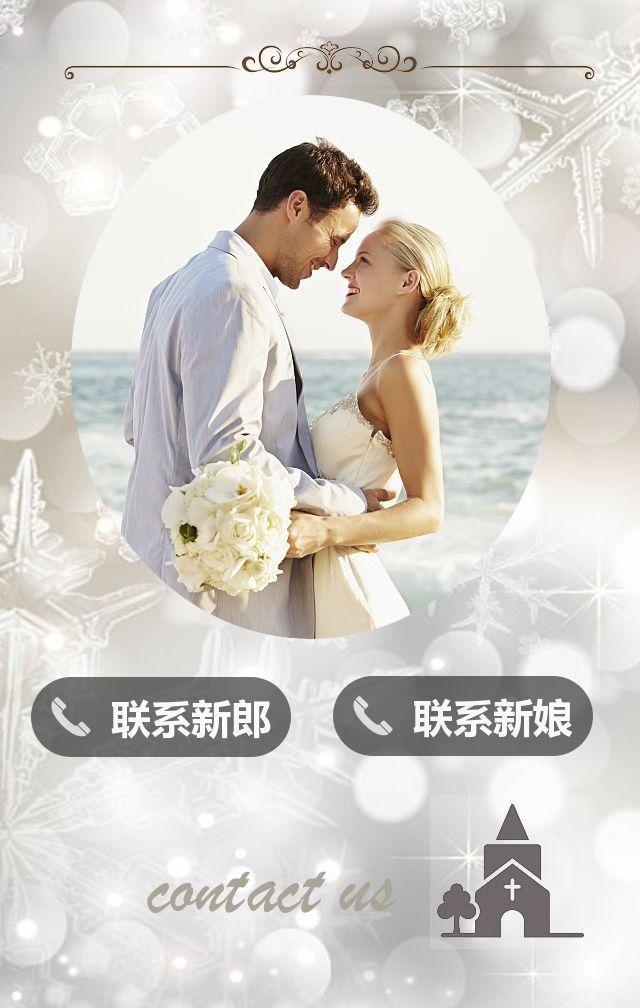 银白色唯美浪漫婚礼请柬H5