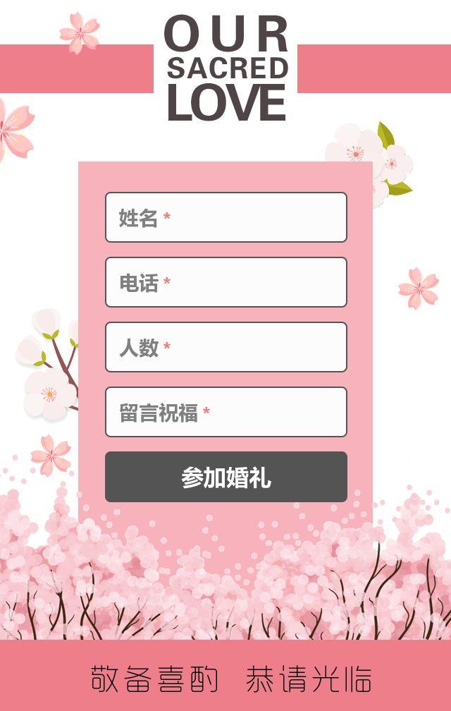 樱花小清新&婚礼邀请函请柬
