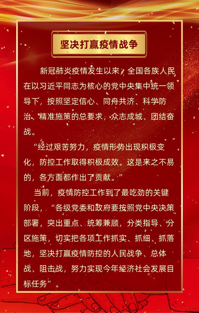 众志成城 战胜疫情 高端红金风企业公司抗击疫情宣传疫情防护宣传册H5