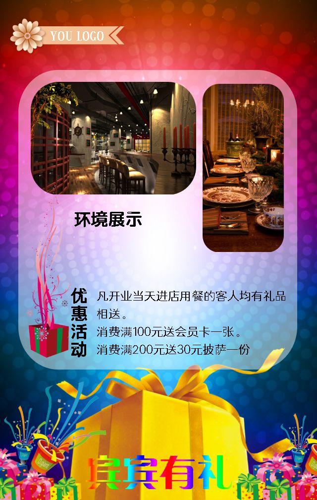 灯光绚烂盛装餐厅商店开业场景