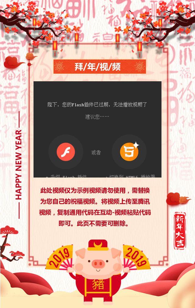 2019猪年春节新年拜年祝福问候贺卡