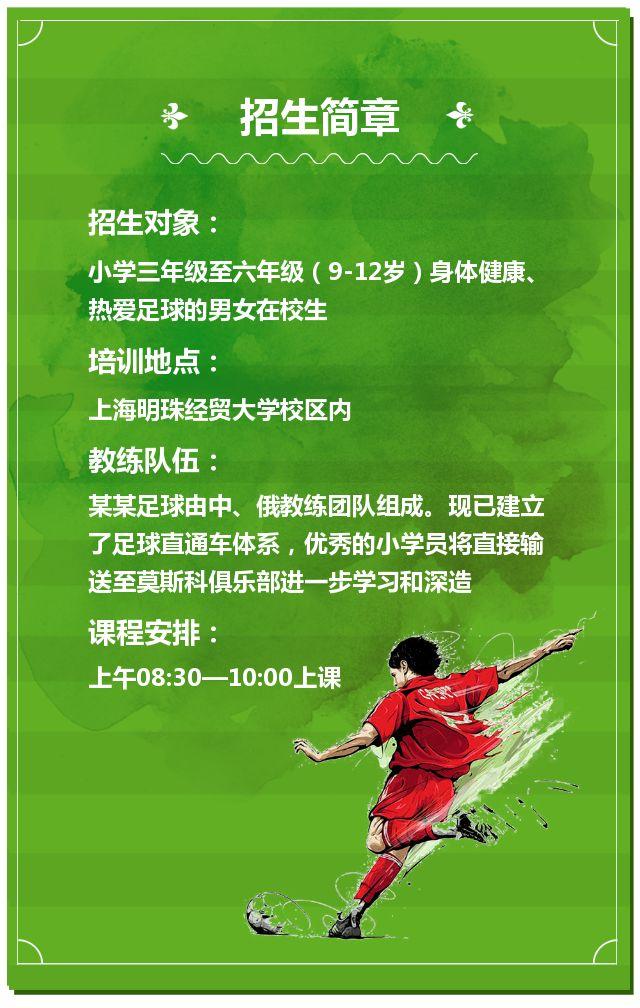 足球招生足球班足球培训足球特训营足球学校招生宣传招生简章兴趣班招生暑假招生体育招生特长生