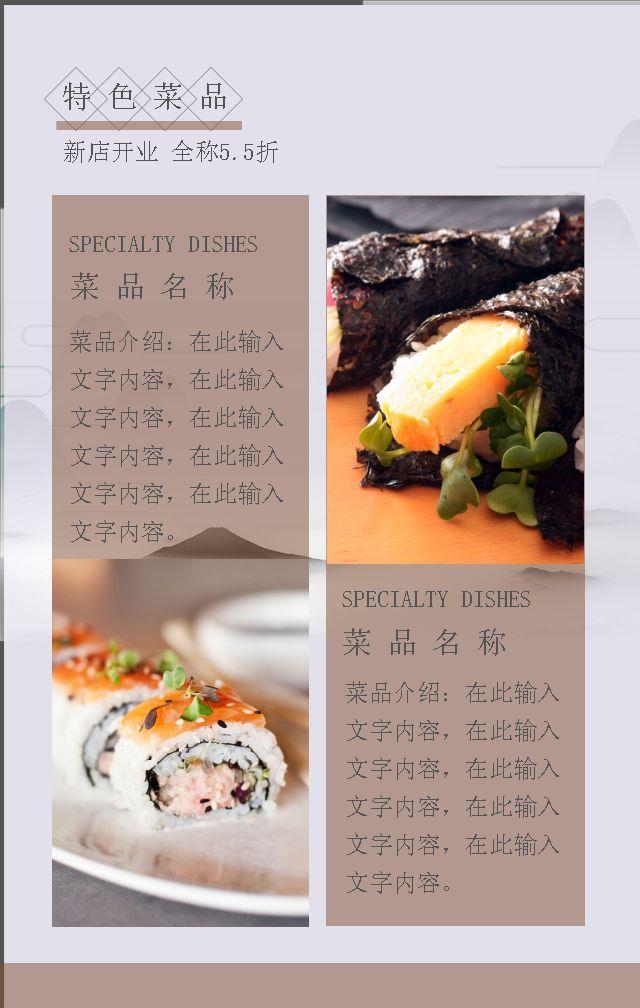 精致料理寿司店