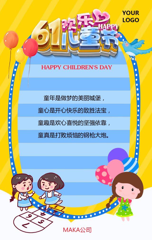 儿童节六一儿童节贺卡61六一儿童节贺卡61贺卡六一贺卡