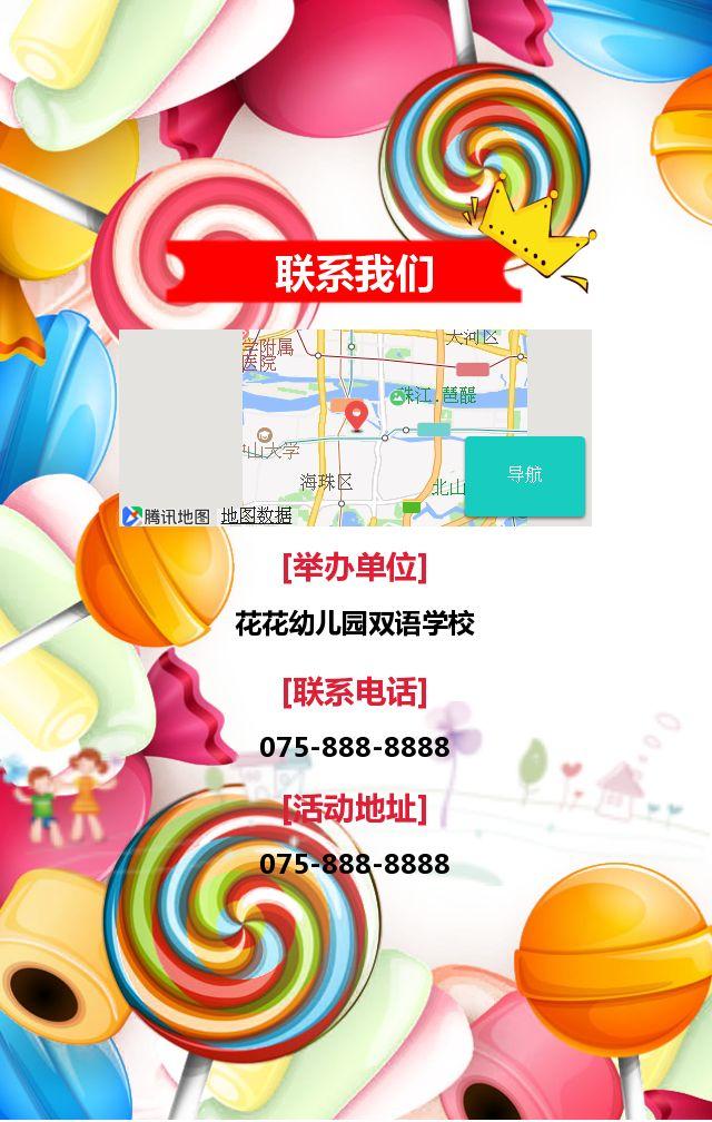 六一儿童节、六一儿童节邀请函模板、亲子活动、幼儿园节日活动
