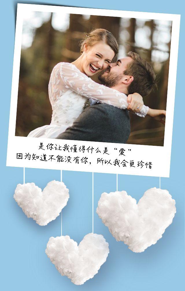 七夕表白情书表白纪念日节日相册爱情宣言小清新蓝色爱的惊喜礼物520情人节浪漫告白