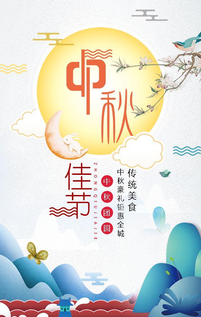 中秋节月饼/团圆/中国风 产品促销宣传 中秋国庆双节钜惠