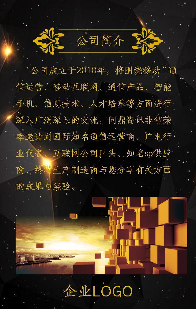 周年庆典活动,企业通用高端大气邀请函