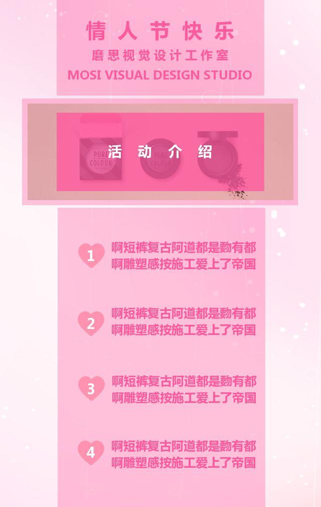 520情人节活动促销宣传