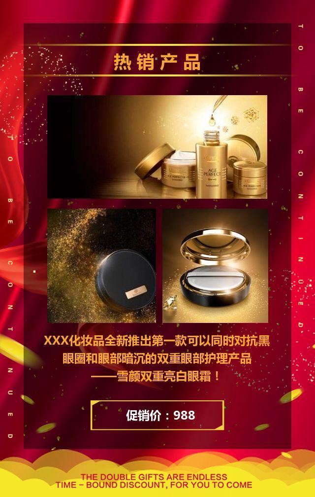 红金喜庆中国风开业促销H5模板