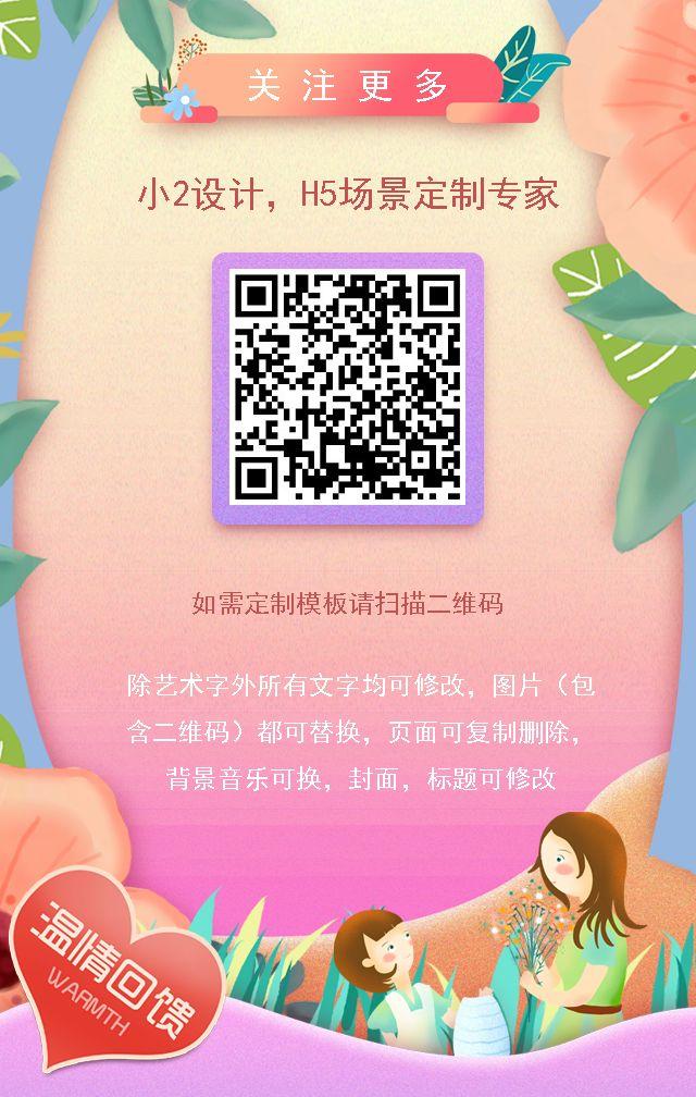 母亲节唯美电商促销化妆品服饰首饰鲜花商场回馈活动