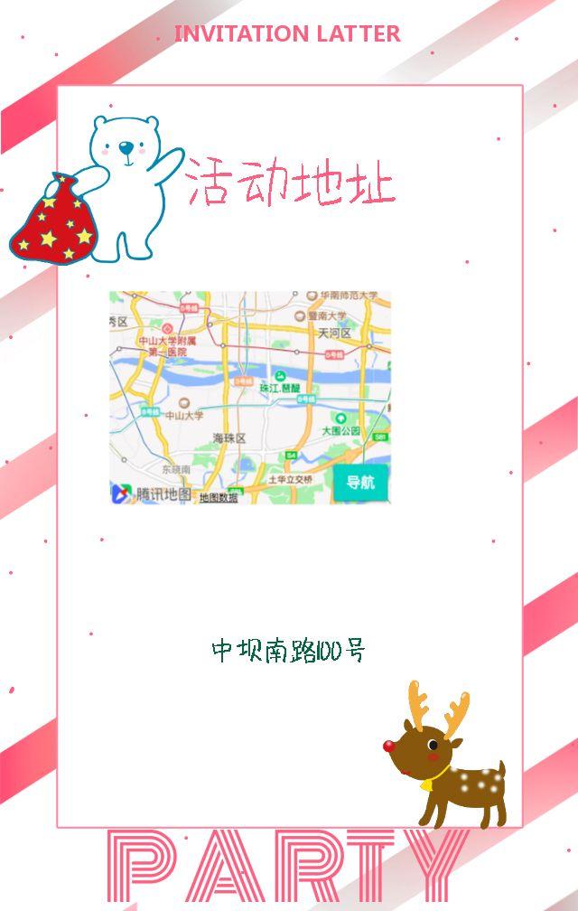 圣诞节平安夜活动邀请函