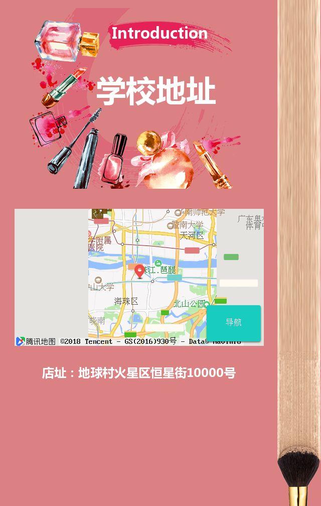时尚美妆培训化妆培训招生宣传H5模板