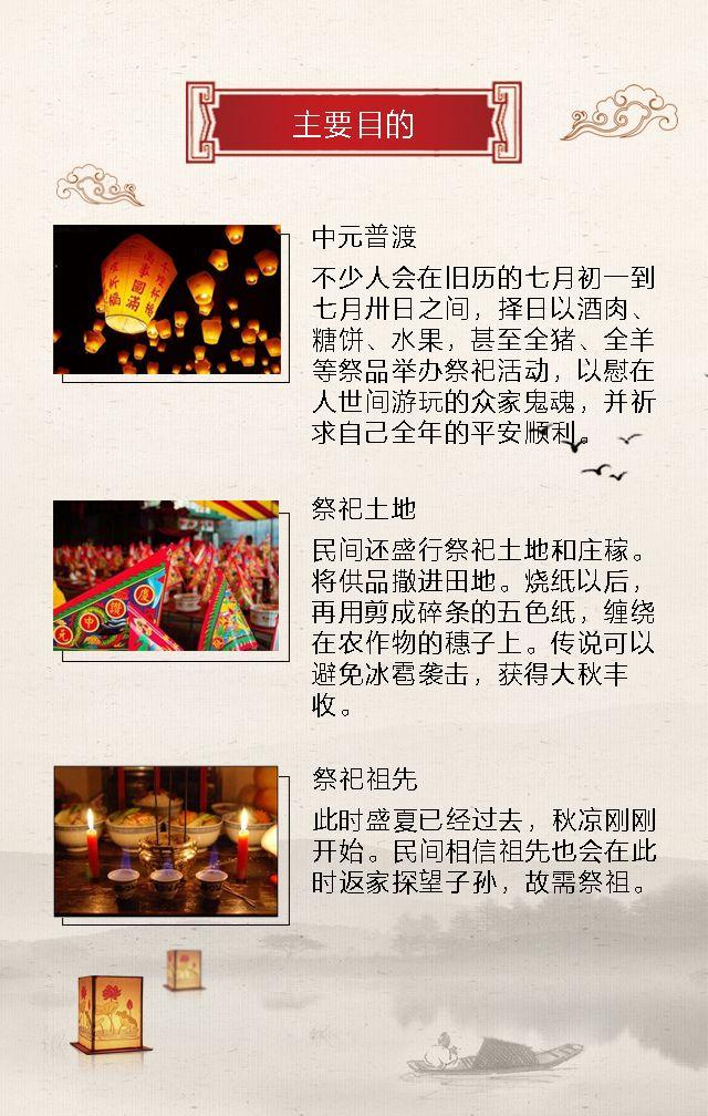 中元节介绍