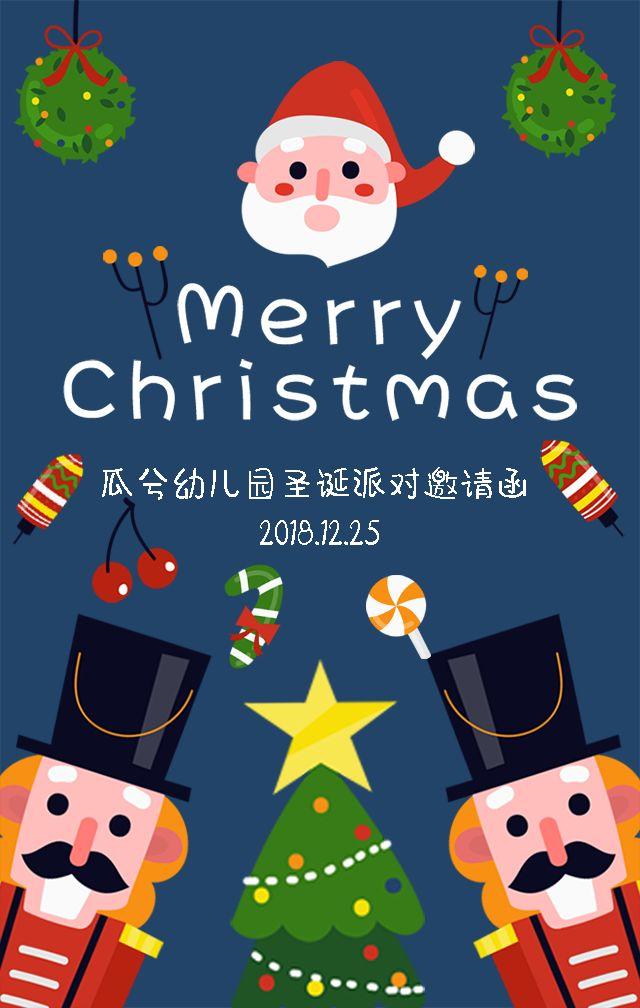 幼儿园、圣诞节、圣诞派对、亲子活动邀请函、感恩、卡通、可爱邀请函