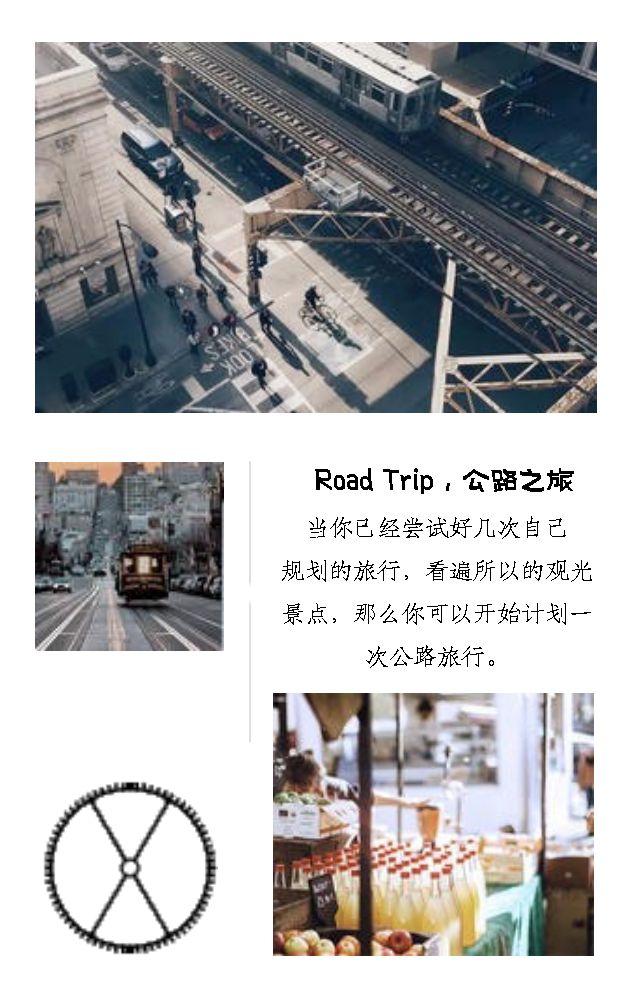 每一段旅程都值得记录分享旅行相册