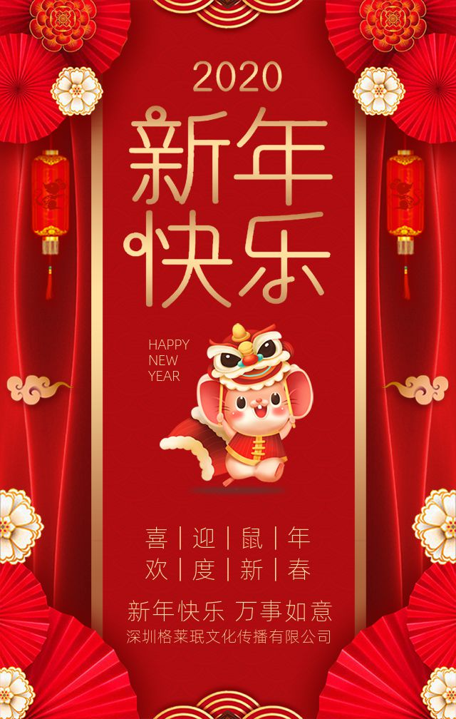 2020鼠年春节除夕新春祝福贺卡节日宣传推广H5模板