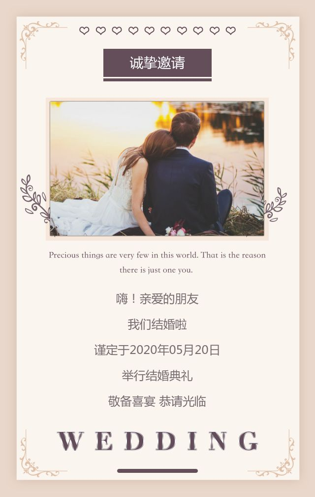 高端简约欧式时尚婚礼请柬婚礼邀请函