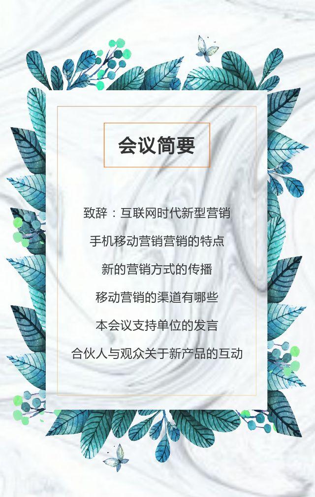大理石纹森系韩式小清新秋季上新企业会议峰会新品发布会婚礼 邀请函 H5