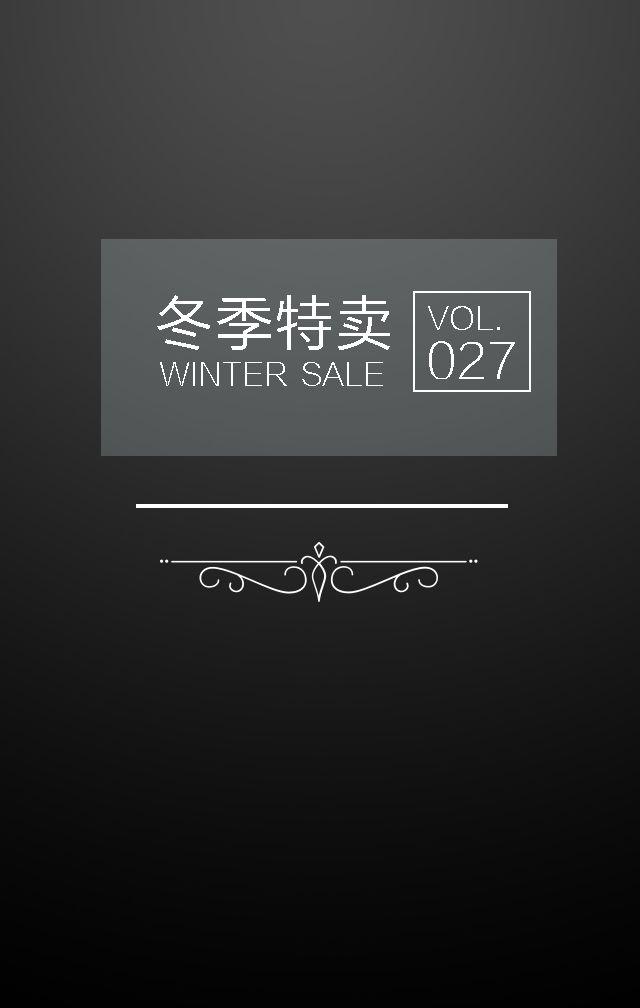 冬季特卖 与你相约