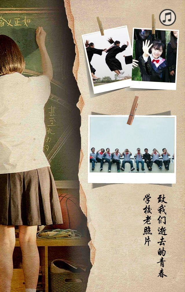 同学聚会邀请函