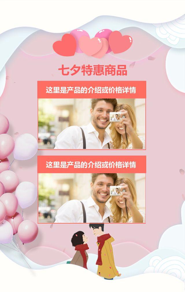 七夕情人节通用促销 情人节活动