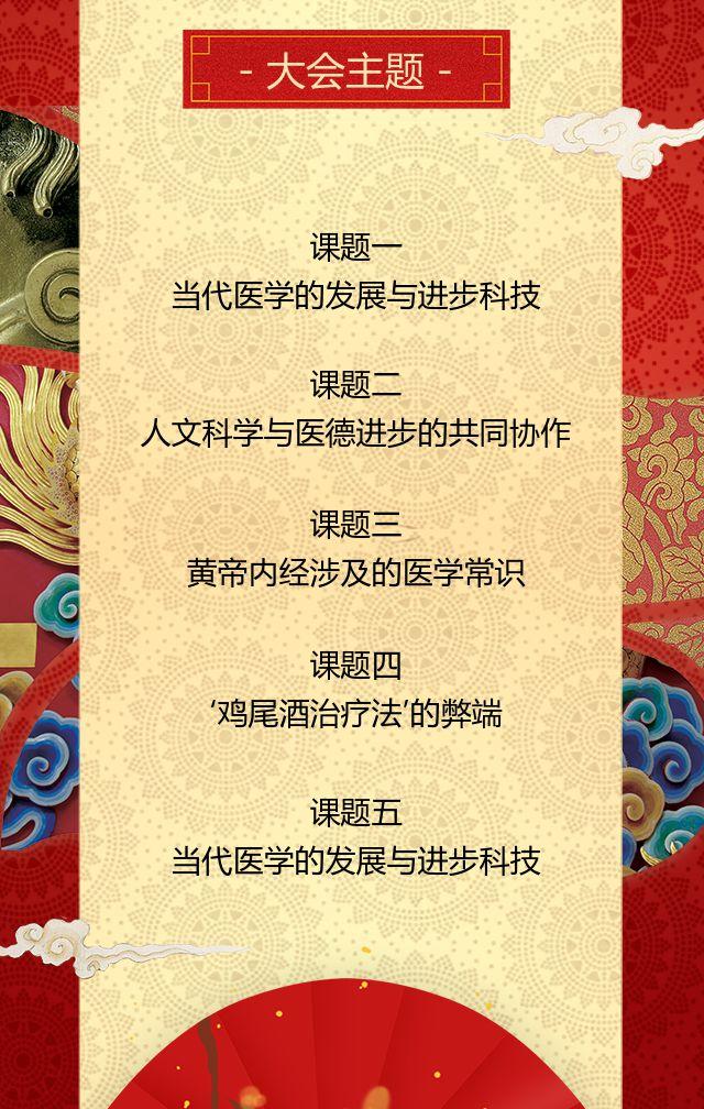 中国风会议邀请函展会峰会新品发布会研讨会H5