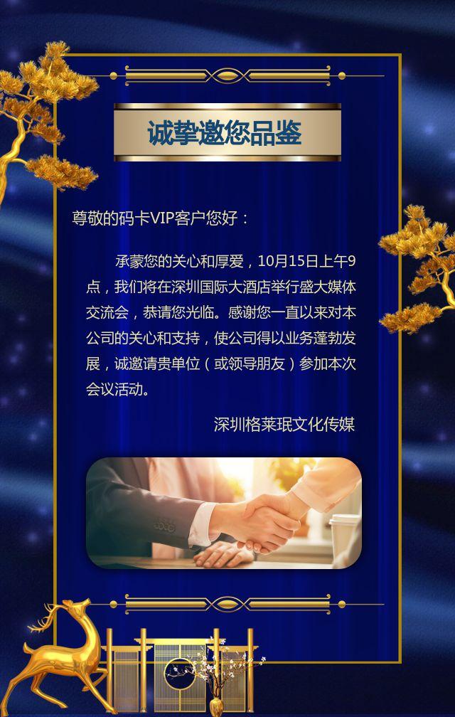 高端深蓝色简约商务公司会议活动邀请函H5