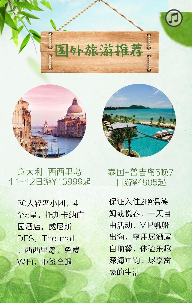 春季旅游旅行社清明踏青活动促销产品推广旅游产品
