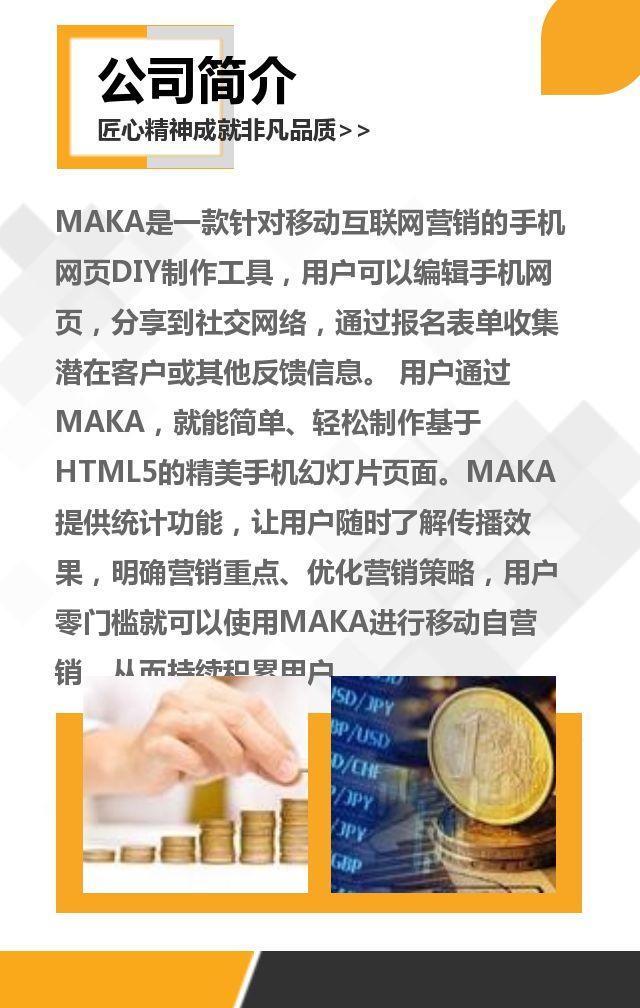 企业介绍 公司简介 企业宣传 品牌推广 业务招商