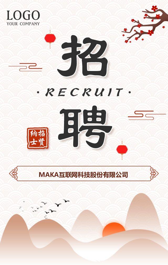 中国风高端大气时尚企业通用简约招聘精英招聘H5