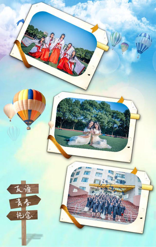 毕业季|青春|同学会|毕业酒会|毕业纪念册