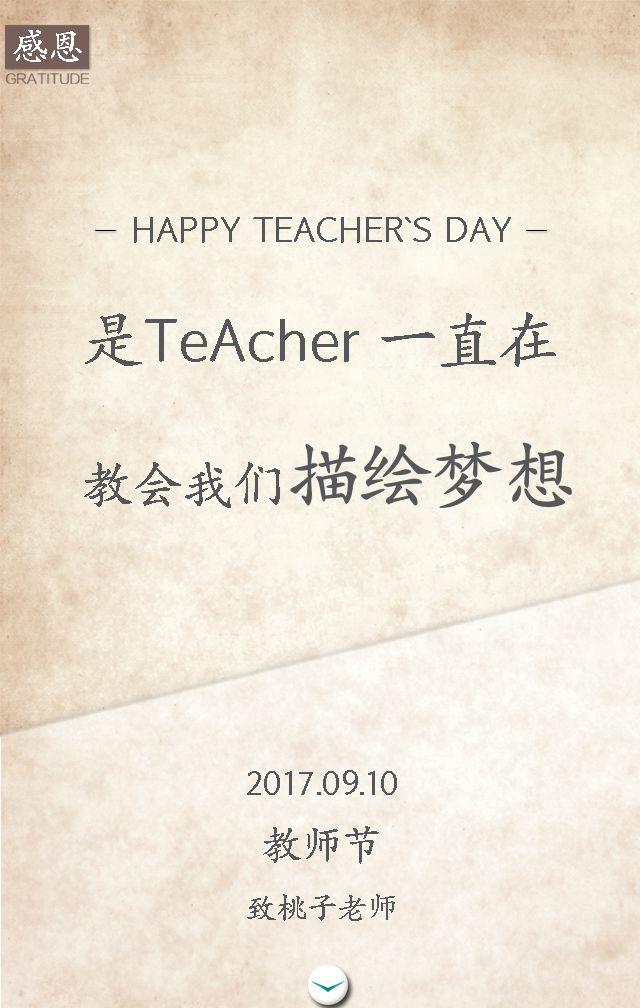 教师节感恩贺卡