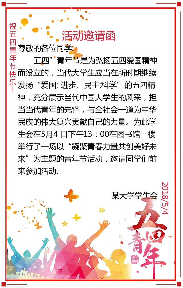 五四青年节大学校园节日活动企业文化宣传邀请函简约时尚活力-曰曦