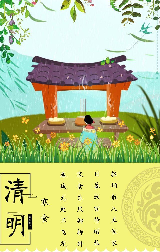 清明节寒食节二十四节气宣传科普踏青风俗文化介绍