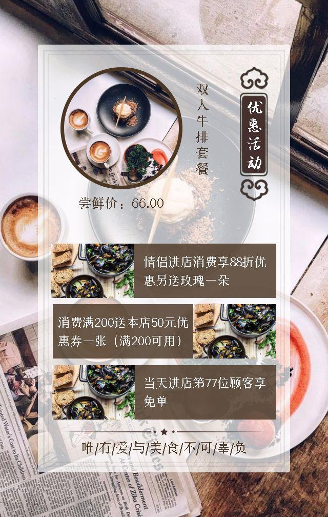 七夕餐厅推广/咖啡店/甜品店促销/菜单菜谱/餐饮推广/美食餐厅/下午茶/餐厅菜谱菜单