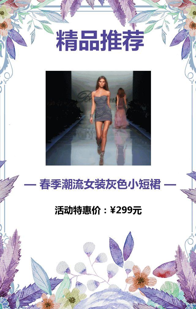 38女神节紫色唯美商家促销服饰鞋包美妆个护母婴产品等商品促销宣传H5