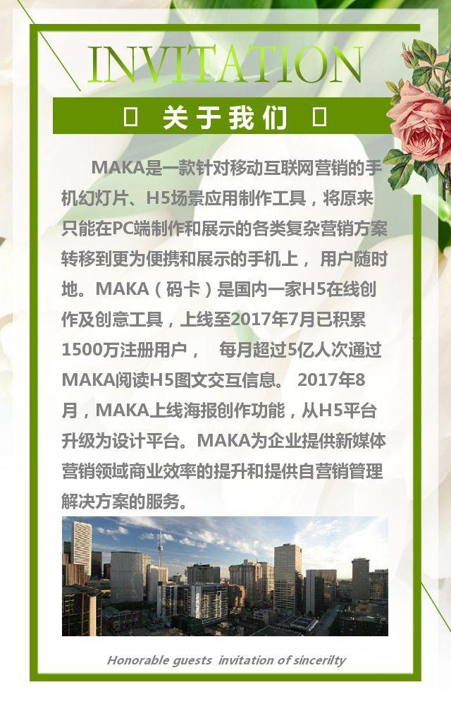小清新花朵企业通用会议会展邀请函H5