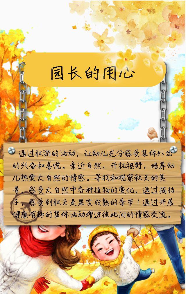 秋日远足/郊游/亲子活动