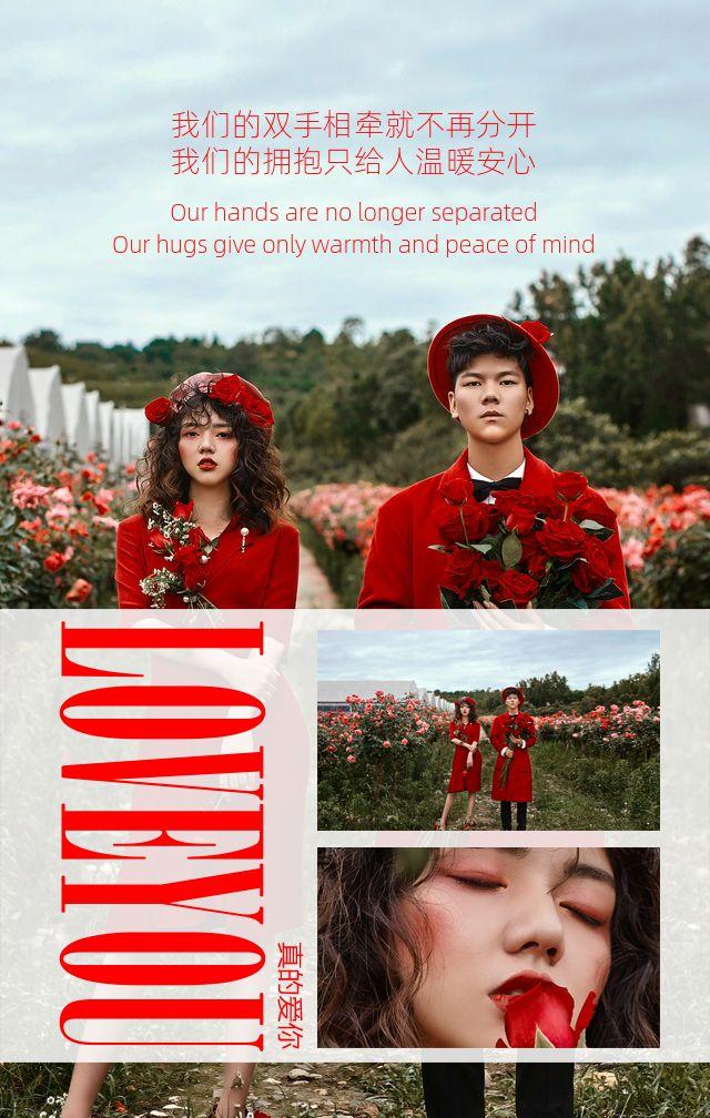 高端红色杂志风婚礼邀请函结婚请帖H5模板
