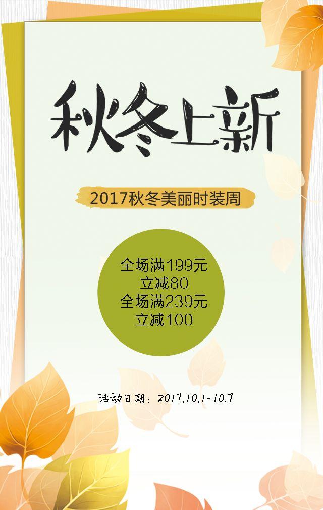 电商微商秋冬服饰新品发布