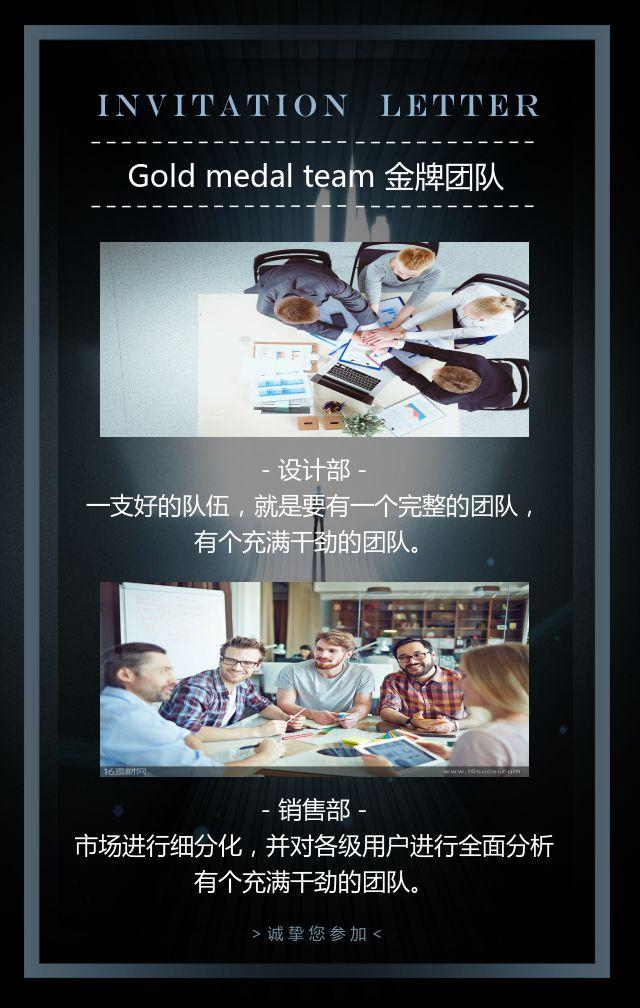 高端大气互联网金融理财行业会议会展邀请函H5