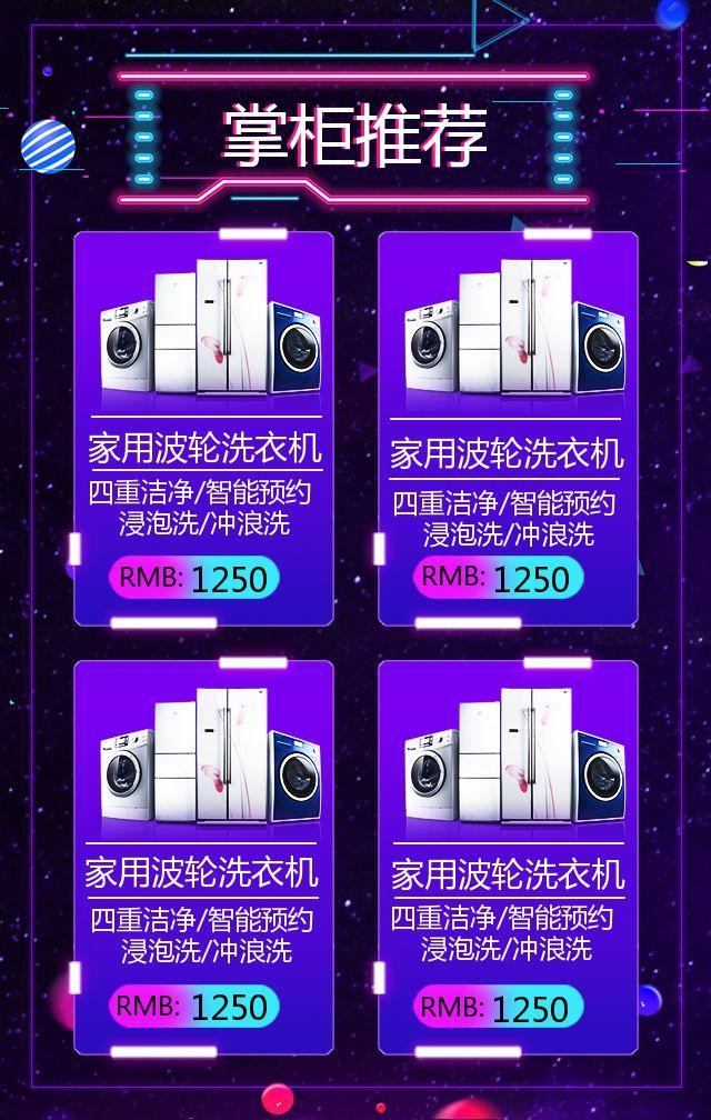 紫色抖音风618全民嗨购家电促销模板