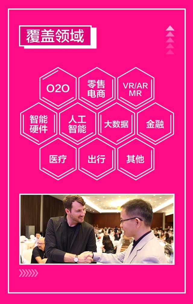 IXDC2017大会·重新定义用户体验