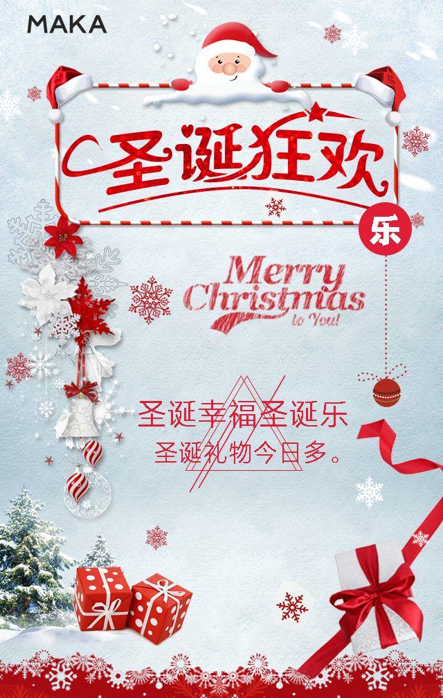 圣诞 圣诞节 圣诞狂欢 圣诞活动 圣诞贺卡 圣诞邀请
