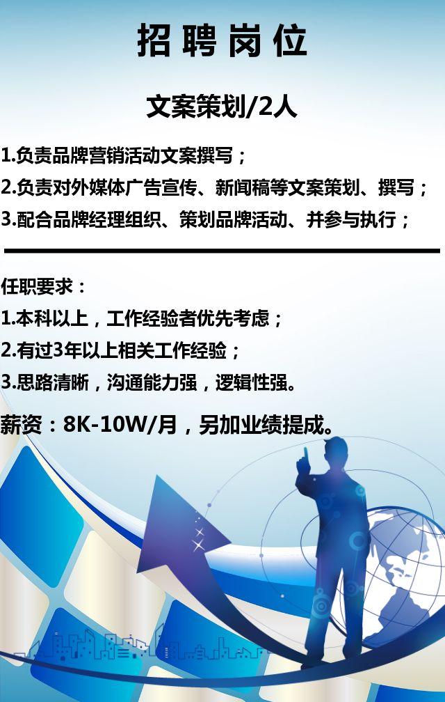 最新企业招聘 互联网招聘 公司招聘 广告公司招聘