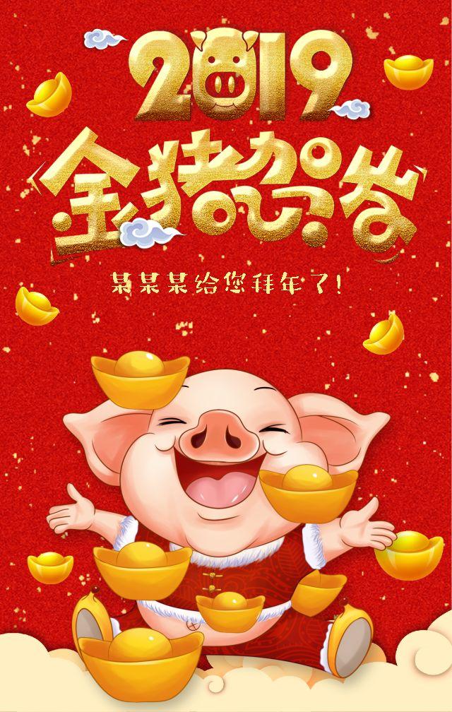 2019春对新年中国风红色个人祝福问候拜年对联春联形式贺卡H5