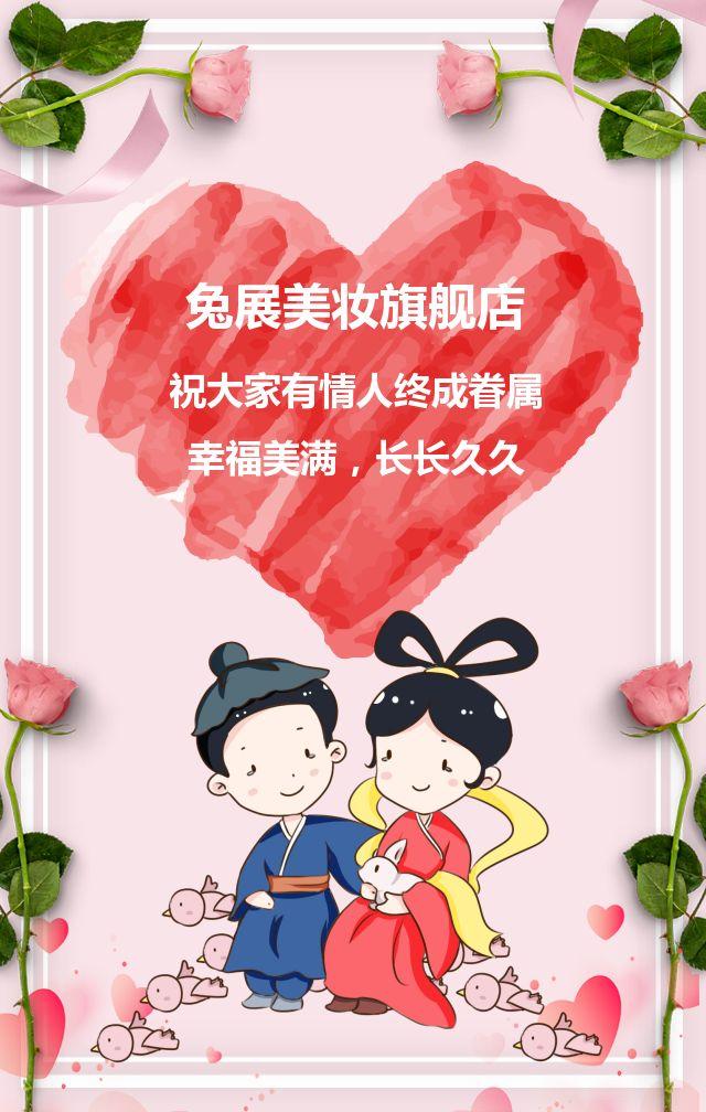 清新浪漫七夕节节日促销打折活动宣传/电商微商美妆服装鲜花