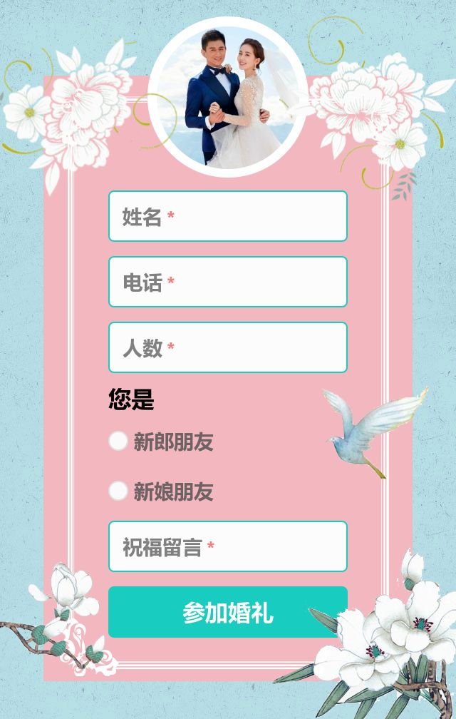 古韵暗香--中国风婚礼